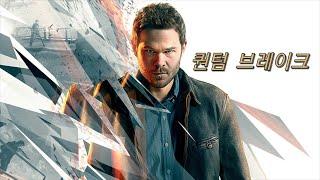 퀀텀 브레이크#02/한국어판/XBOX ONE/오아