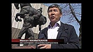Запрещенный фильм  Кыргызстан