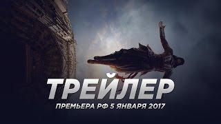Кредо убийцы / Assassin's Creed - Русский Трейлер