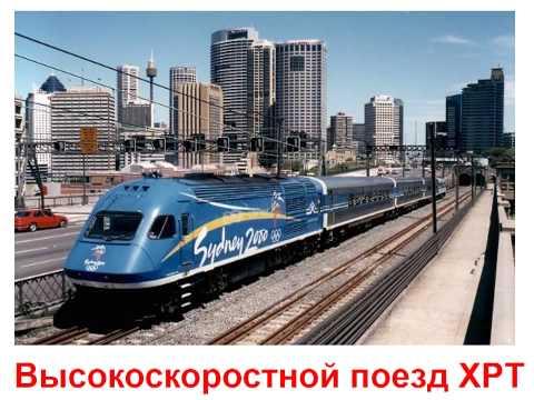 Презентация для детей по Доману. Транспорт поезда