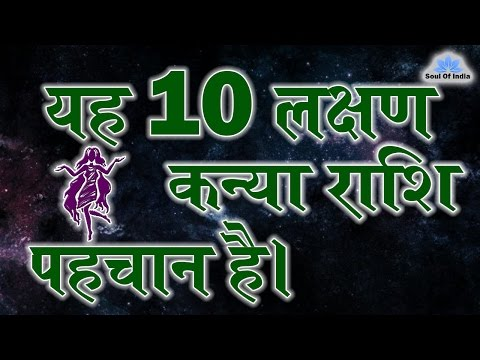 Kanya Rashi 2017, Kanya Rashi Ke 10 Lakshan, Kanya Rashi Characteristic, Soul Of India