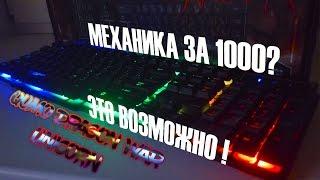 Геймерская клавиатура за 1000 руб? Это ВОЗМОЖНО!!! Обзор Qumo Dragonwar Unicorn (ОБЗОР ПРИБЛУД)