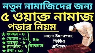 পাঁচ ওয়াক্ত নামাজের নিয়ম   5 oakto namaj shikkha   পাঁচ ওয়াক্ত নামাজ কত রাকাত   নামাজের নিয়ত screenshot 5