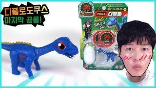 마지막 공룡메카드 디플로도쿠스 장난감을 리뷰합니다. […