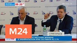 Смотреть видео Почти 150 тысяч наблюдателей работают по всей стране на выборах президента - Москва 24 онлайн