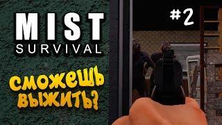ЭТА ИГРА ЗАСТАВИТ ТЕБЯ СТРАДАТЬ! - Mist Survival #2(, 2018-08-25T14:06:50.000Z)