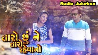 Jignesh kaviraj's song | તારો છુ ને તારો રહેવાનો | Taro chu ne taro rehvano | Full audio jukebox