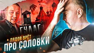 Лядов, Соловки - родина нашего страха.
