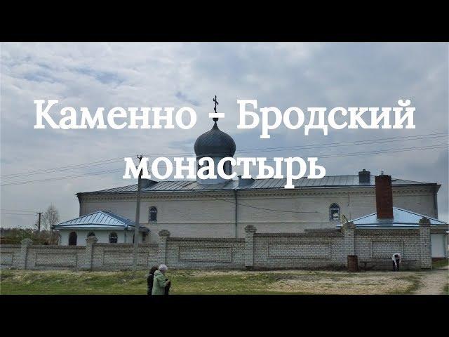 Смотреть видео Каменно - Бродский Монастырь