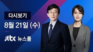"""2019년 8월 21일 (수) 뉴스룸 다시보기 - """"연구소 소속 아닌데"""" 논문윤리 위반 논란"""