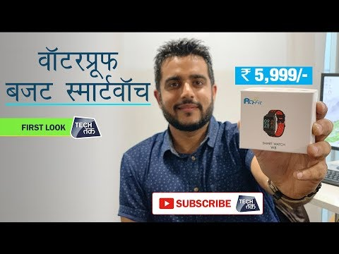 AQ-Fit W8 वॉटरप्रूफ बजट स्मार्टवॉच | Tech Tak