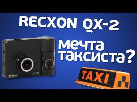 Recxon QX-2: двухканальный видеорегистратор с камерой в салон.