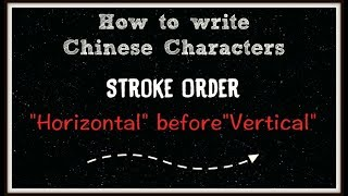 Chinese Stroke Oder|How to write Chinese Characters 101