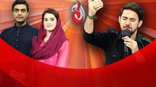 Baixar Baraan e Rahmat on Aaj Entertainment - Iftar Transmission - Part 4 - 16th June 2017 - 20th Ramzan