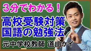 高校受験国語の勉強法続き→http://tyugaku.net/nyushi-kokugo.html 【高...