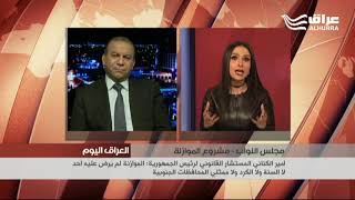 من بغداد أمير الكناني المستشار القانوني لرئيس الجمهورية حول إعادة معصوم  الموازنة إلى مجلس النواب