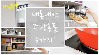 ENG) 애정하는 주방용품 추천템 5가지/주방용품 하울…