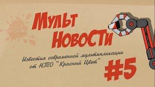 #МультНовости (Выпуск #5)