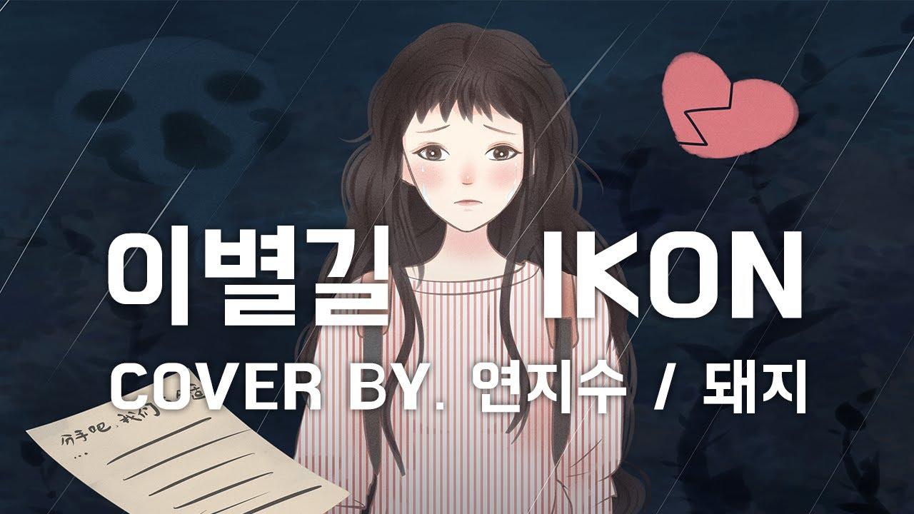 【연지수X돼지】 아이콘 (IKON) - 이별길 Cover