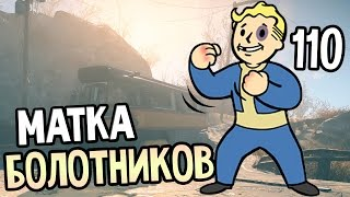 Fallout 4 Прохождение На Русском 110 МАТКА БОЛОТНИКОВ