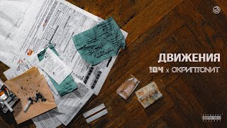 Download 104, Скриптонит - Движения (ft. Kali) Mp3 and Videos