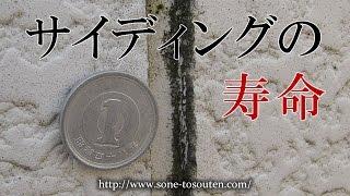 サイディングの寿命:外壁塗装【曽根塗装店】横浜市 thumbnail