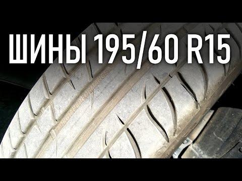Тигар R15 шины 185/65 или 195/60 отзыв  | Бонусы под видео