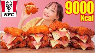 【大食い】英ケンタッキーのカロリー爆弾を超えていく!3段のフライドチキンでチーズとベーコンを挟んで食べたら鬼のうまさ![DoubleDown]マスカットスパークリング[9000kcal]【木下ゆうか】