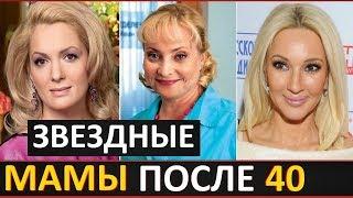 Российские звезды, РОДИВШИЕ после 40 ЛЕТ! | Новости шоу бизнеса  2019