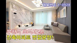 부천아파트형빌라 37평 부천역세권+초대형 드레스룸+대형…