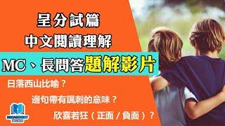 Publication Date: 2020-12-06 | Video Title: 小學中文教學|呈分試|小六中文|閱讀理解技巧|MC、長問答教