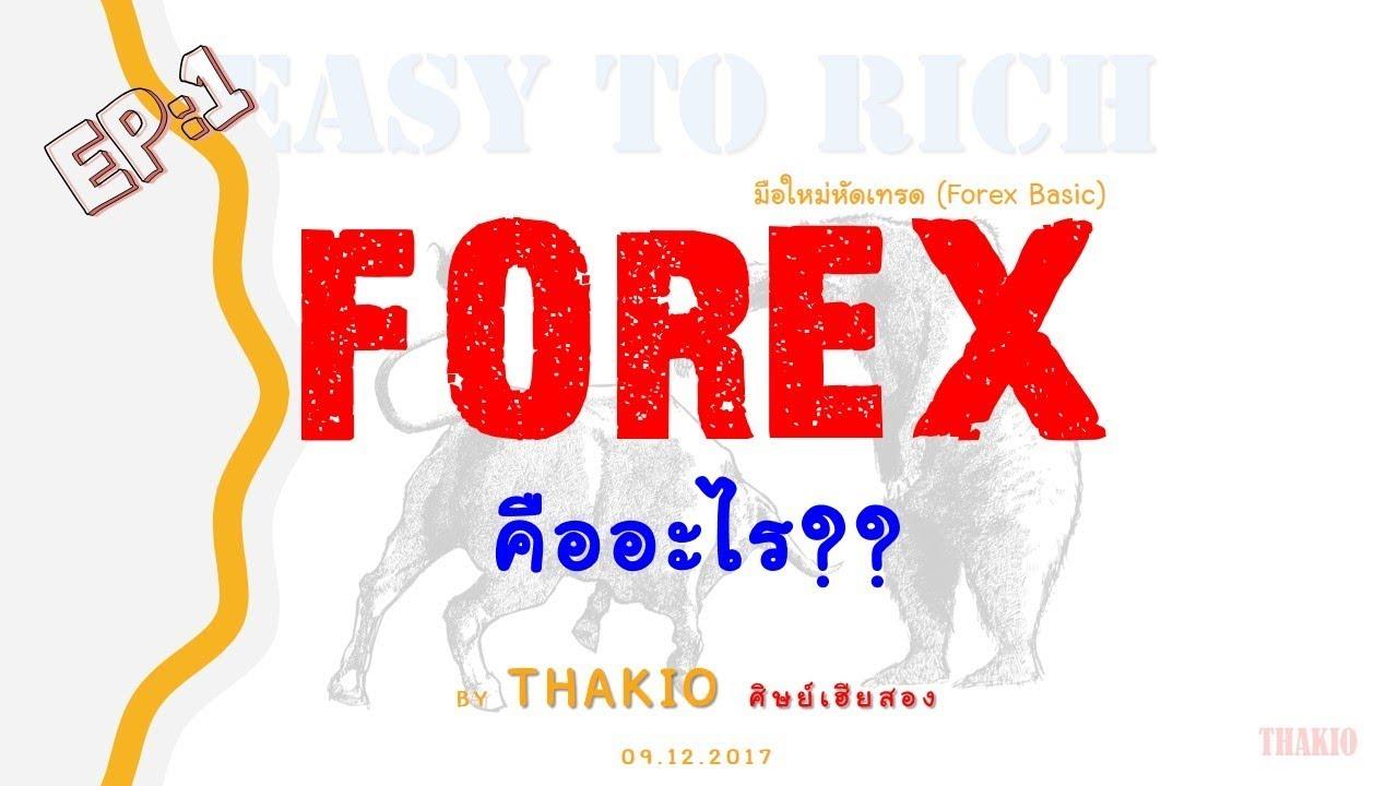 [เทคนิคคอล Forex] เทคนิค Forex ขั้นสูง