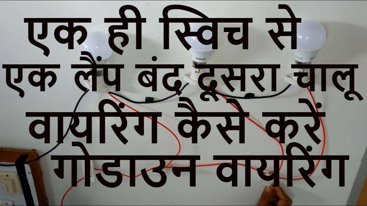godown wiring in hindi youtubegodown wiring in hindi [ 1280 x 720 Pixel ]