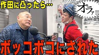 【超神回】作田がいる例のバイク屋に突撃したら返り討ちに遭いました【バッドボーイズ佐田】