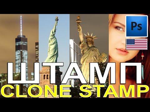 Штамп. Убрать дефекты фото. Clone Stamp Tool. Нью-Йорк. Photosop. Обучение. Уроки