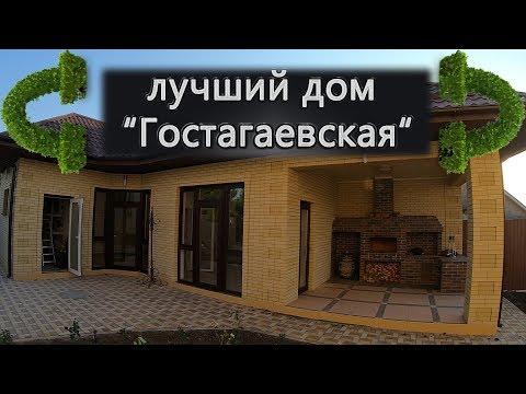 """Лучший дом в станице """"Гостагаевская"""""""