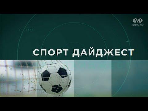 МТРК МІСТО: Спорт дайджест. Випуск 117