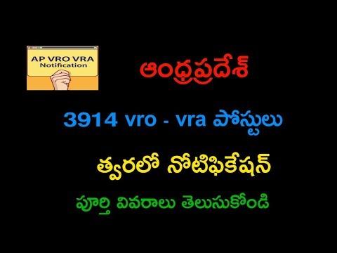 Andhra Pradesh VRO - VRA 2018 Notification and Vacancies || Education Concepts