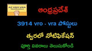 Andhra Pradesh VRO - VRA 2018 Notification and Vacancies || Education Concepts