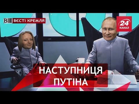 Експерименти доньки Путіна,