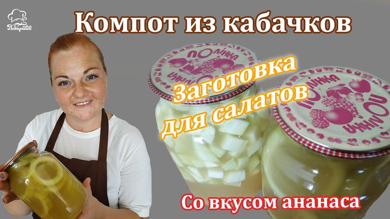 КОМПОТ из кабачков «Ананасовый вкус», НЕОБЫЧНЫЙ рецепт кабачков на зиму с соком ананаса