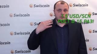 Презентация криптовалюты Swiscoin  Коротко и понятно