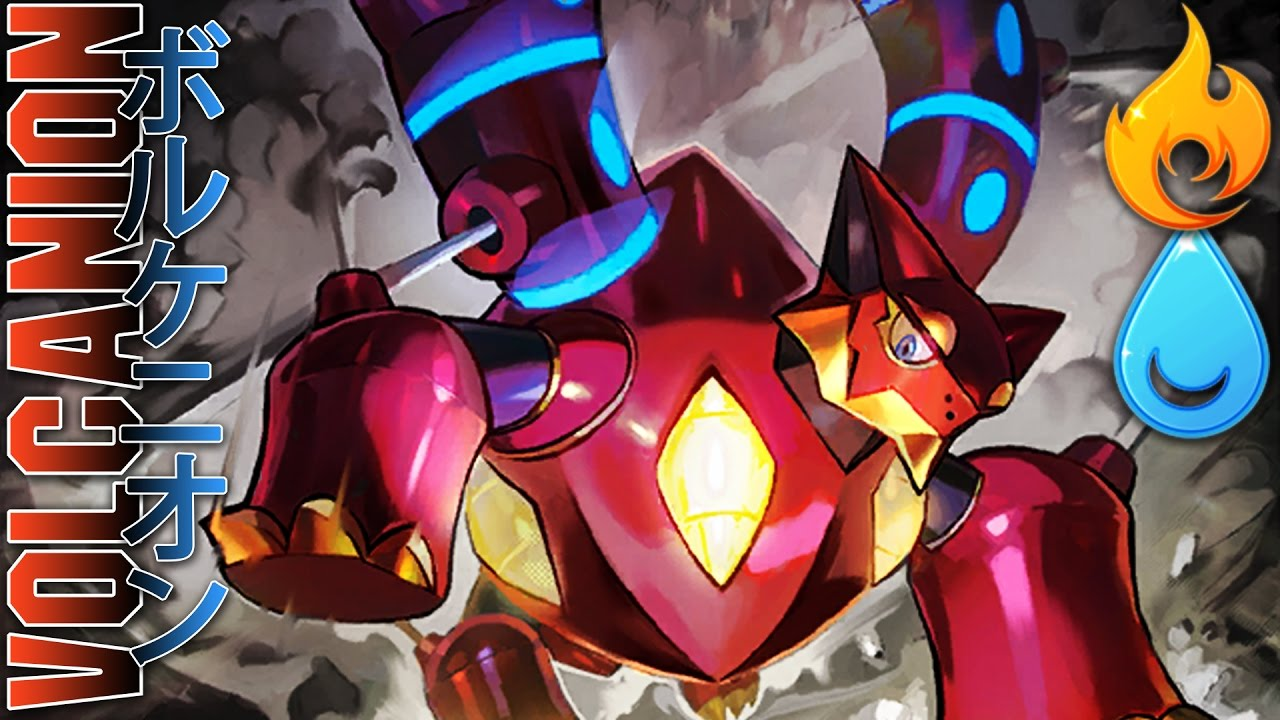 Volcanion Strategie