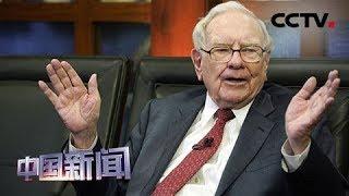 [中国新闻] 巴菲特:看好中国市场 对投资中国一直持开放态度 | CCTV中文国际