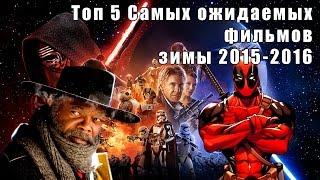 Топ 5 самых ожидаемых фильмов зимы 2015-2016