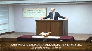 Η επί του όρους ομιλία: Συγχώρεση, Νηστεία - ΕΑΕΠ - Φέγγος Σπύρος