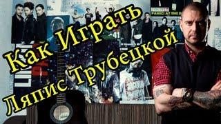 Ляпис Трубецкой - Я Верю (Видео Урок Как Играть На Гитаре) Разбор