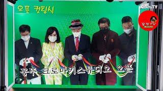 꽁뚜 크로마키 스튜디오 오픈 컷팅식 축하공연 # 초대가…