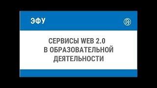 Сервисы WEB 2 0 в образовательной деятельности