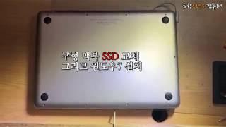 구형 맥북 SSD 교체 윈도우7 설치